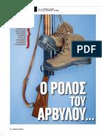 Παρουσίαση Άρβυλων Beretta Poggio Έθνος-Κυνήγι 04.12.2013