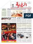 Alroya Newspaper 13-12-2013.pdf