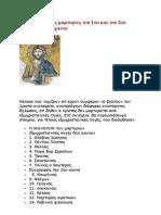 Εξωχριστιανικές μαρτυρίες 1ου&2ου αιώνα για τον Χριστό