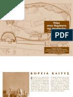 PERIPATOS_GR.pdf