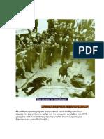 ΔΕΚΕΜΒΡΙΑΝΑ 1944 - Η ΜΑΡΤΥΡΙΑ ΤΟΥ ΣΤΡΑΤΗΓΟΥ ΛΕΩΝΙΔΑ ΣΠΑΗ