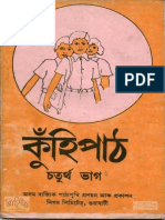 Kuhipath 4th Edition