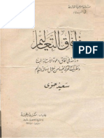 Fi Afaq Ta'alim