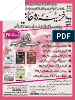 "Monthly Khazina-e-Ruhaniyaat 6th Special Edition ""Hub wa Taskheer"""