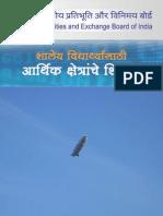 School Marathi