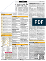 Bhuj News in Gujarati