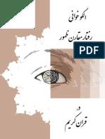 الگوخوانی رفتار مقارن ظهور در قرآن کریم / Raftar e Moqaren e Zouhur