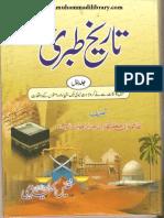 Urdu Translation TarikheTabri  Urud book 1 of 7