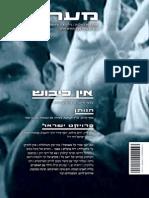 מערבון 8 - מגזין חדש לקולנוע 2012