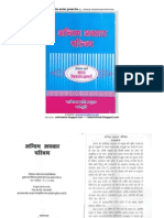 Hindi Book Antim Avtar Preeche