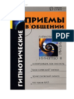 gipnotich_priemy