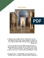 إنهم يسرقون التاريخ - جريدة الرياض