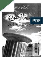 نهاية أسطورة نظريات ابن خلدون - محمود اسماعيل
