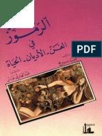 الرموز فى الفن - الأديان الحياة.pdf