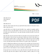 AAP's Letter to Sonia Gandhi