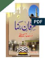 Irfan-E-Raza Vol. 1 by Khalifa-E-Huzur Mufti-E-Azam,Hazrat Allama Abdul Sattar Hamdani(Maddazillahul Aali)