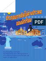 Handbook Abroad Programmes