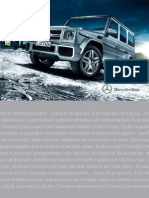 Mercedes G-klasse 2013 brochure (RUS)