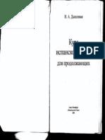 [I. a. Dueshlevaya] Kurs Ispanskogo Yazueka Dlya p(BookFi.org)