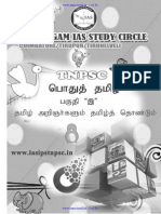 Tnpsc Tamil part-c