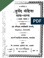 YajurVedSanhitaBhashaBhashya-jaydevSharma1930Vol1