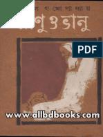 Ranu O Bhanu by Sunil Gangopadhay (Allbdbooks.com)