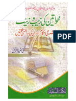 Islami Fiqh Main Khawateen Ki Zaib o Zeenat
