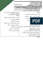 1- الاختبار الثاني وحله في الأدب س3ثا آوف --.doc