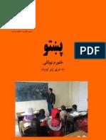 Pashto Books Pdf