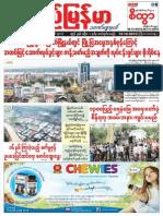 Pyimyanmar Journal 900