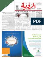 Alroya Newspaper 15-12-2013