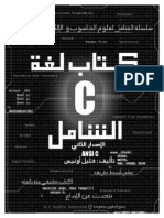 Learn_C_language_fully2- كتاب لغة C الشامل