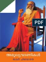 AmulyaVanikal SwamiChinmayananda