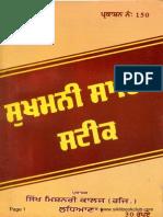 Sukhmani Sahib Steek Punjabi