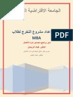 عناصر اعداد مشروع التخرج MBAP - F12