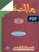 Rubayat Naqshband (Urdu translation)