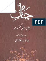 Jami - a complete biography in Urdu