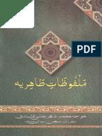 Malfuzat Tahiriya 2013 (Urdu)