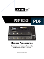 Line6 POD HD500 Manual Russian