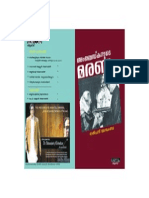 Cover Page - Ambedkarude Maranam