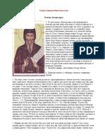 Sveti Simeon Novi Bogoslov-Etička beseda prva
