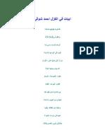ابيات في الغزل احمد شوقي