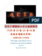 Acts 使徒行傳歸納分析法查經整理 (7) 19~21章 2013