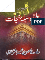 Allama Zameer Akhtar Naqvi - Ali (a.S) Waseela-E-Nijaat
