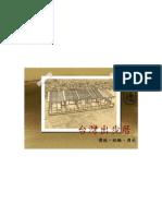 廖枝德_台灣出步厝_封面
