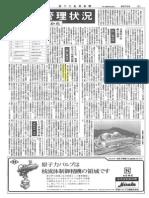 原子力産業新聞昭和54年5月3日