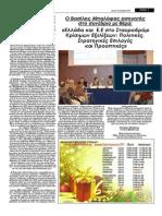 """Εφημερίδα """"Ημερησία Κορίνθου"""" - 16/12/2013"""