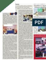 """Εφημερίδα """"ΣΗΜΕΡΑ"""" - 14/12/2013 - Σελίδα 12"""