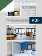 רוזנר עיצוב פנים - פרויקט עיצוב דירה ברמת גן 001
