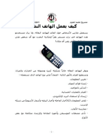 Cell Phone 1-Arabic